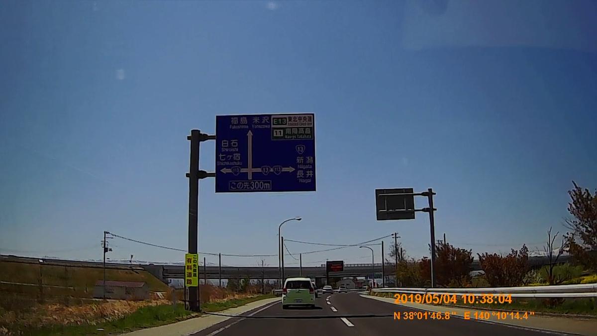 f:id:japan_route:20190711220519j:plain