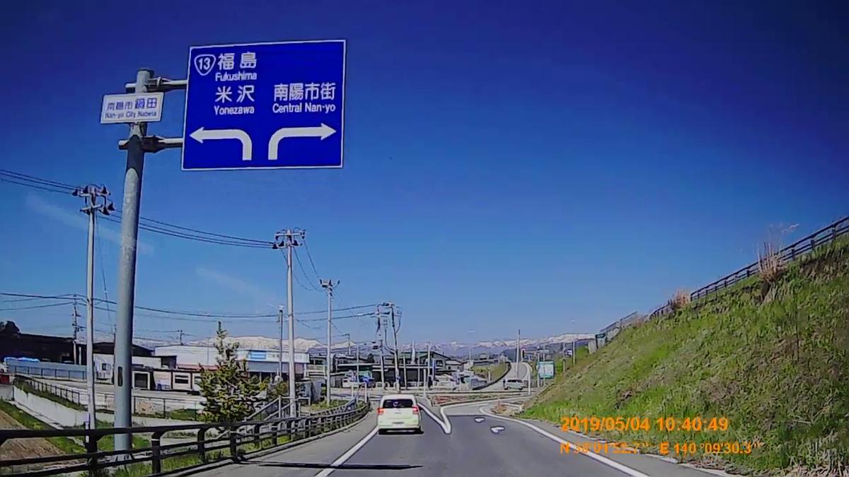 f:id:japan_route:20190711220729j:plain