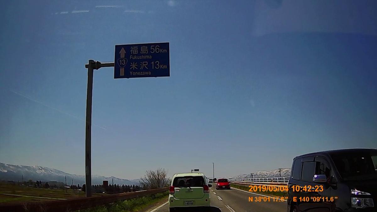 f:id:japan_route:20190711220812j:plain