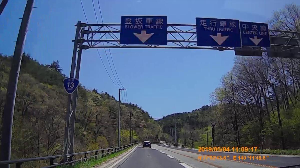 f:id:japan_route:20190711221215j:plain