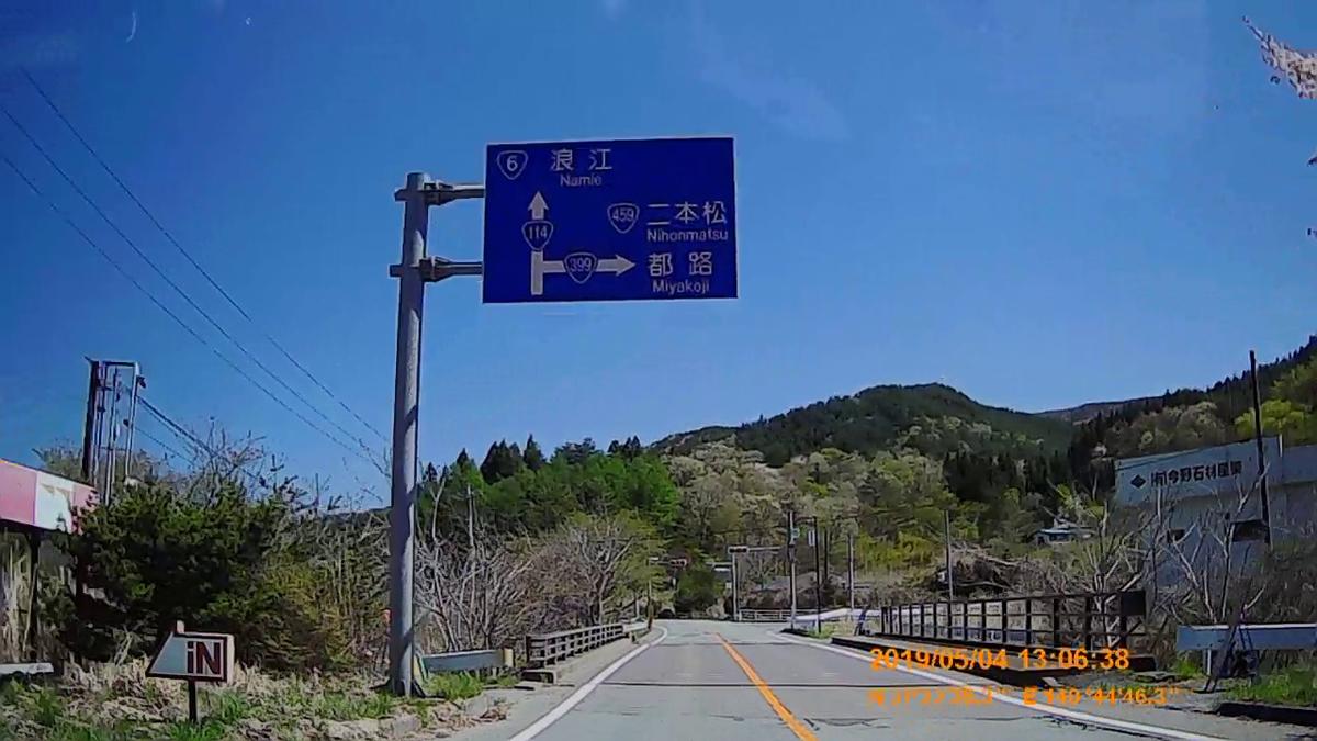 f:id:japan_route:20190716200353j:plain