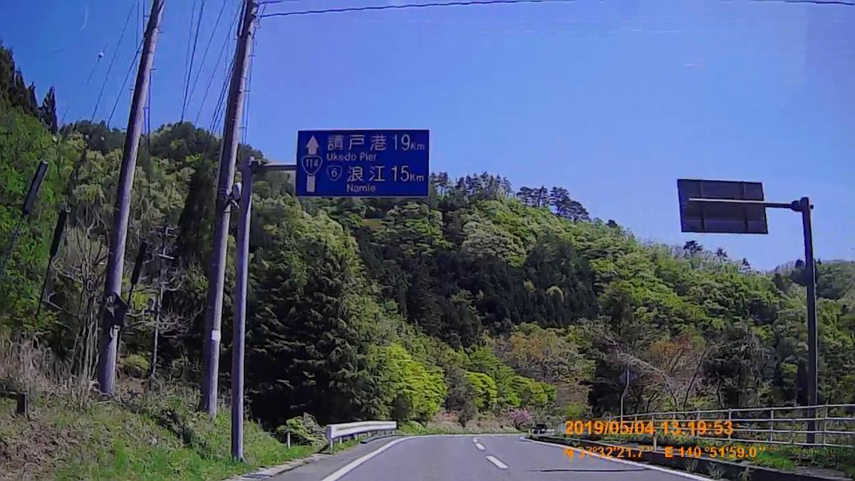 f:id:japan_route:20190716200635j:plain