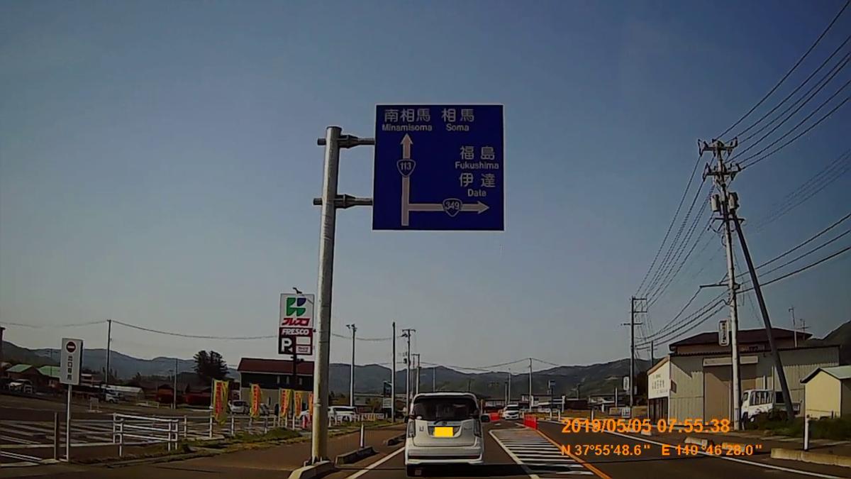 f:id:japan_route:20190721130540j:plain