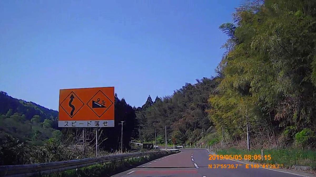 f:id:japan_route:20190721130841j:plain