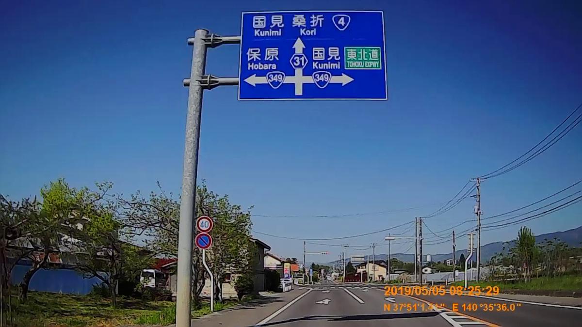 f:id:japan_route:20190721131227j:plain