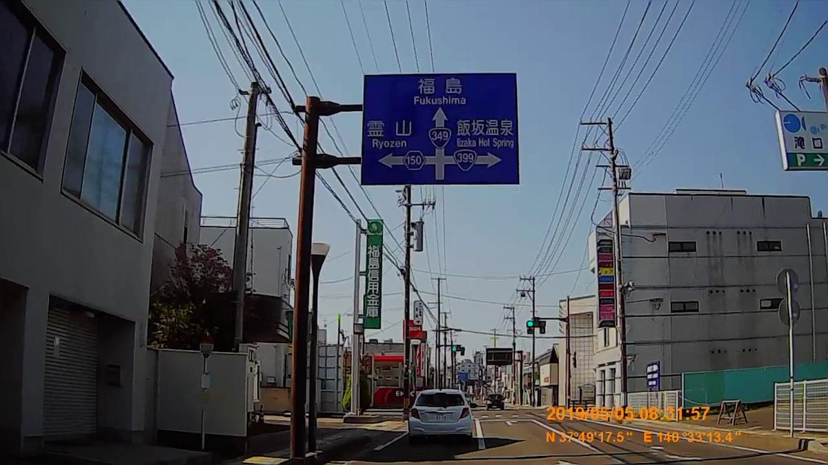 f:id:japan_route:20190721131319j:plain