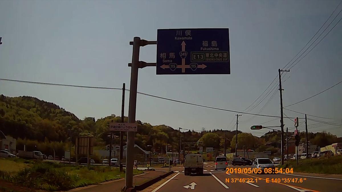 f:id:japan_route:20190721132201j:plain