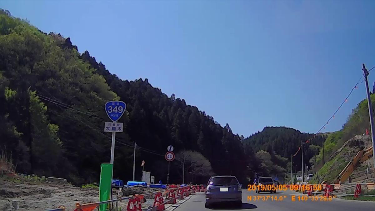 f:id:japan_route:20190721132518j:plain