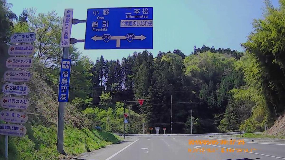 f:id:japan_route:20190721132651j:plain