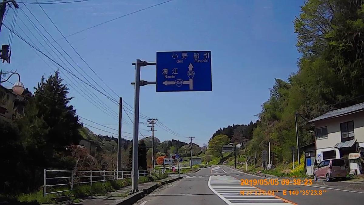 f:id:japan_route:20190721132751j:plain