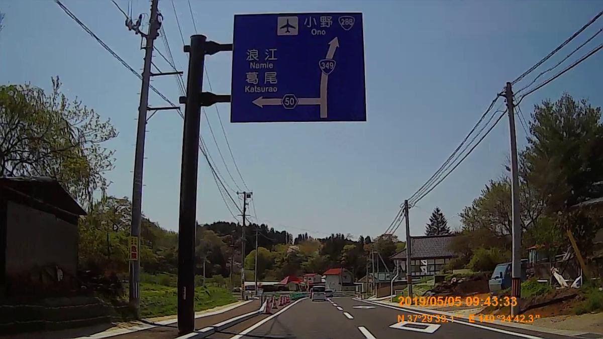 f:id:japan_route:20190721132830j:plain