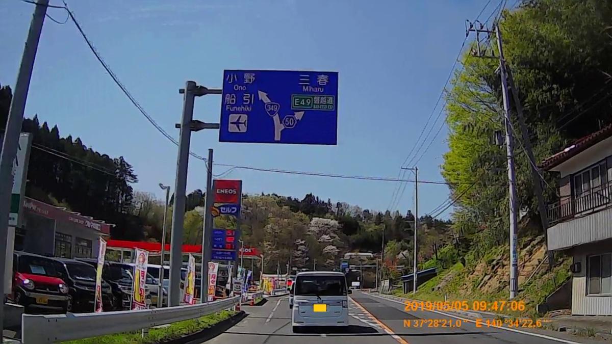 f:id:japan_route:20190721132952j:plain