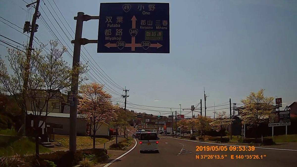 f:id:japan_route:20190721133147j:plain