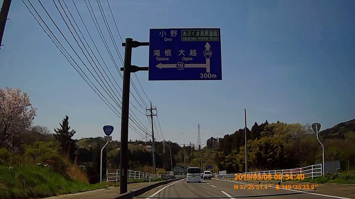 f:id:japan_route:20190721133211j:plain