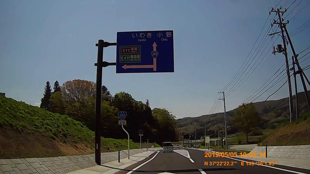 f:id:japan_route:20190721133411j:plain