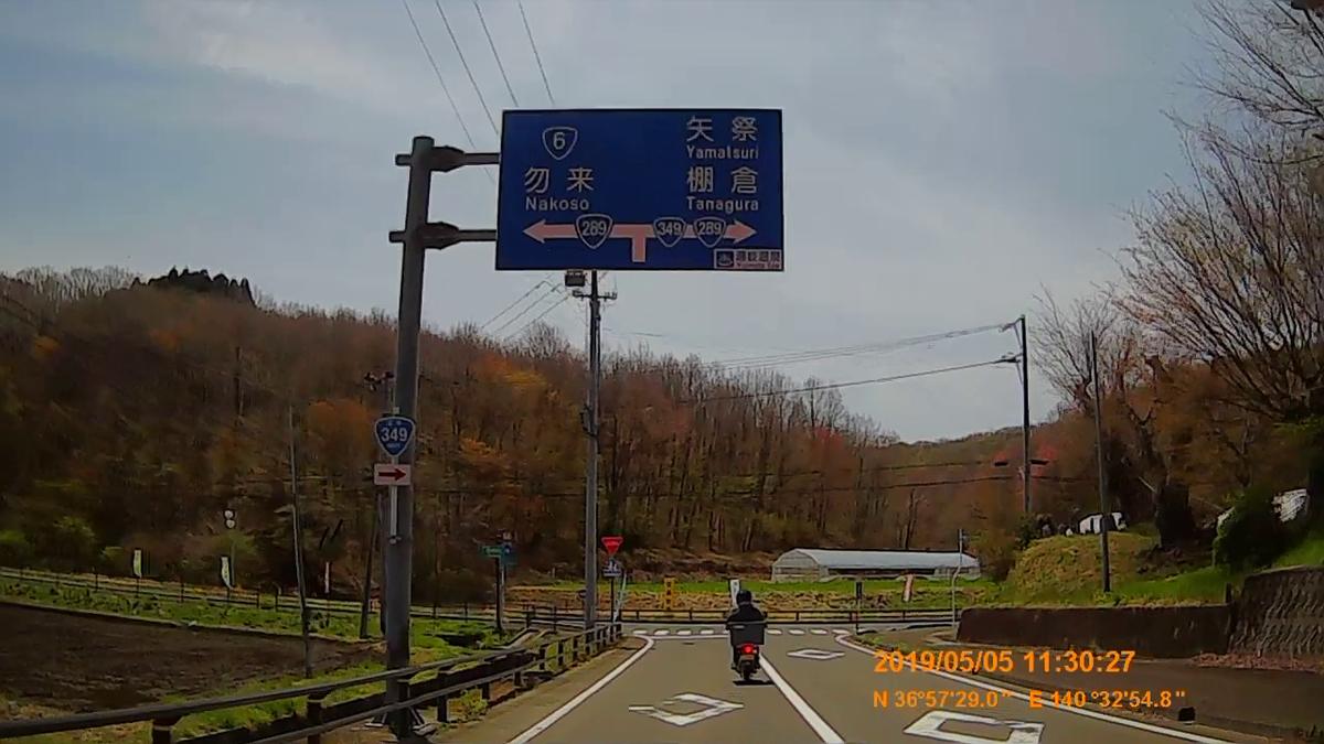 f:id:japan_route:20190721135127j:plain
