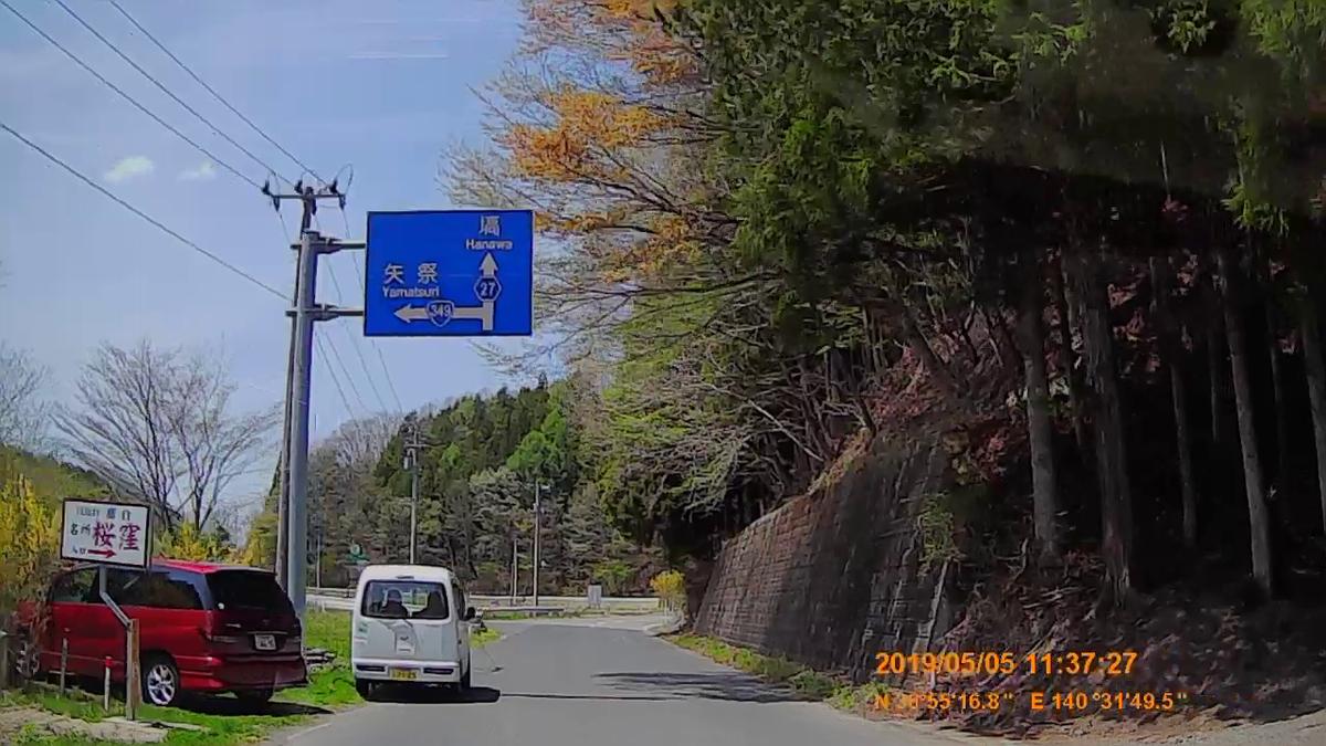 f:id:japan_route:20190721135337j:plain