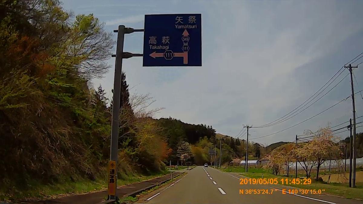 f:id:japan_route:20190721135559j:plain