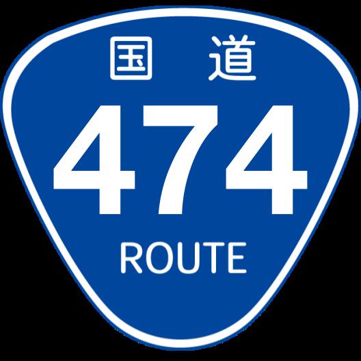 f:id:japan_route:20190724191237p:plain