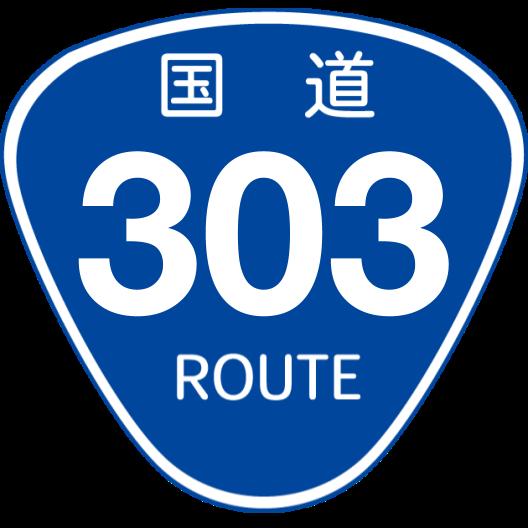 f:id:japan_route:20190727171147p:plain