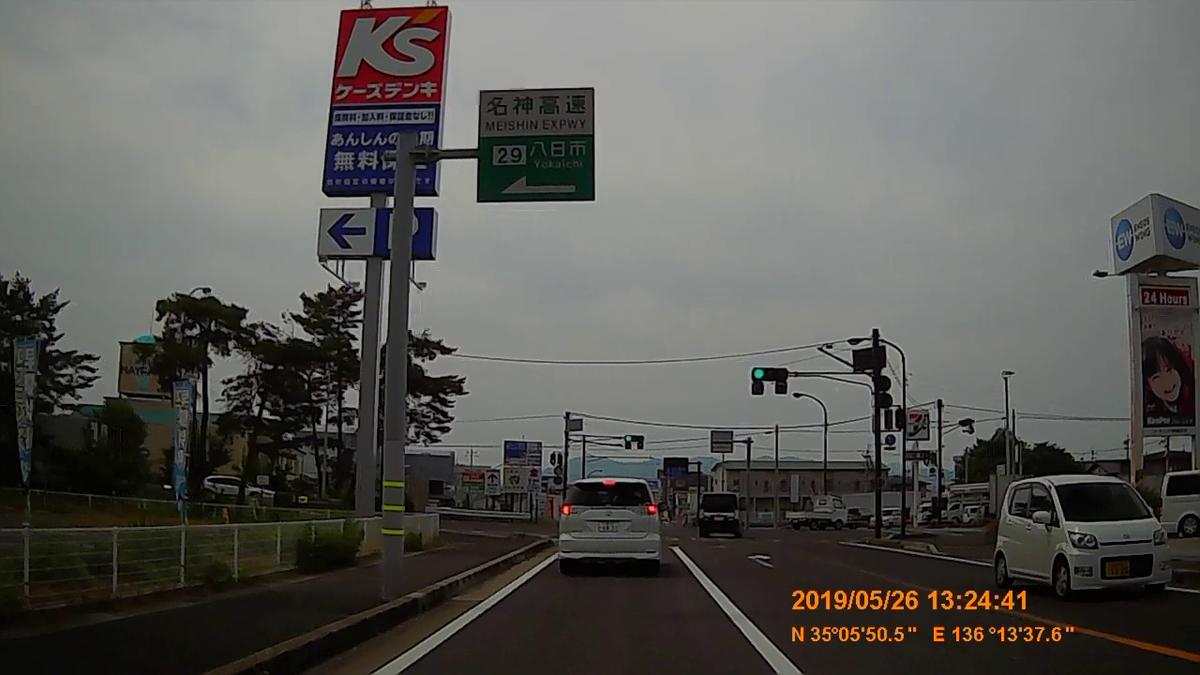 f:id:japan_route:20190730213421j:plain