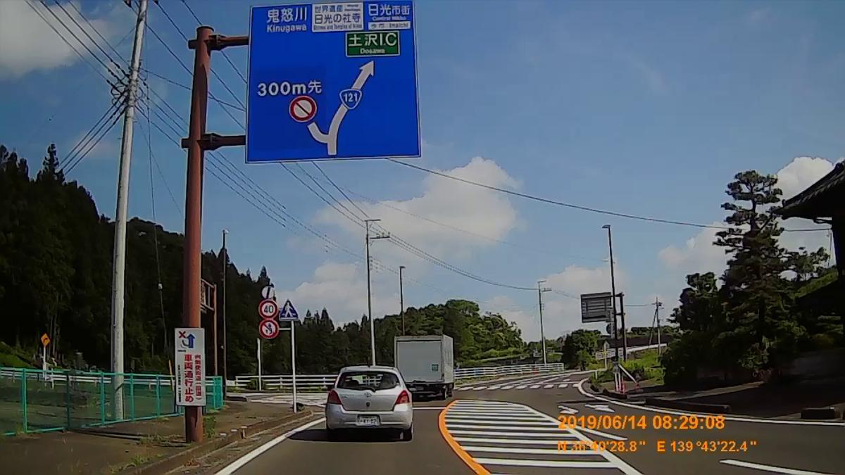 f:id:japan_route:20190817164554j:plain