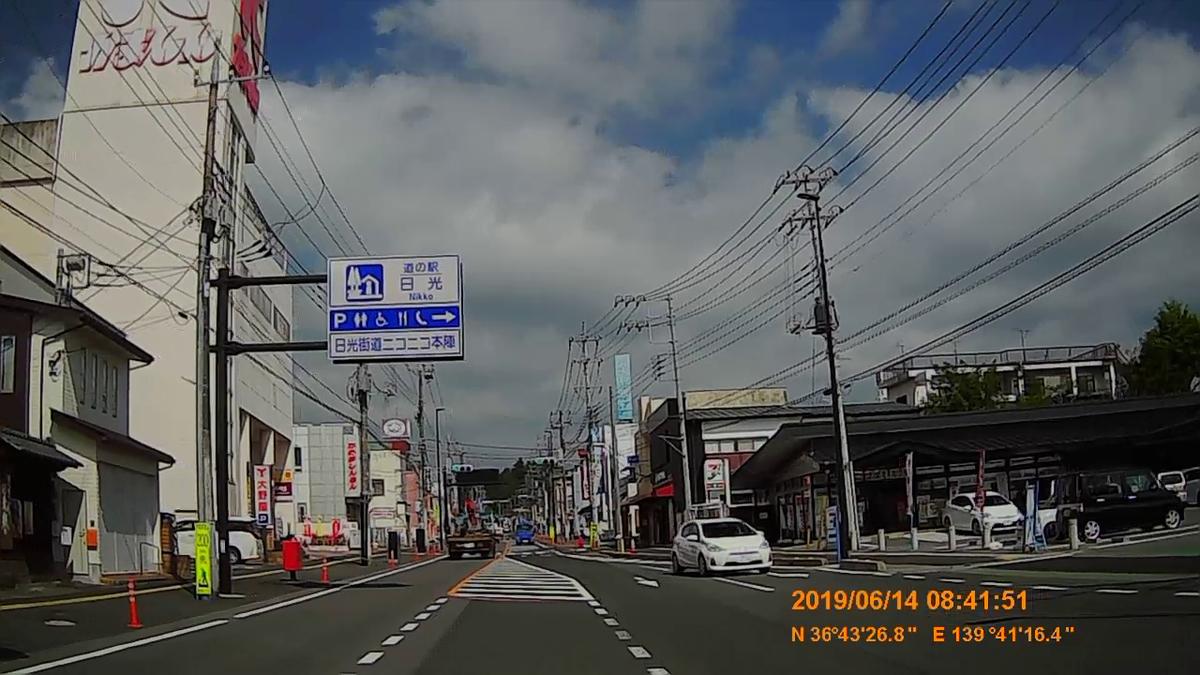 f:id:japan_route:20190817165658j:plain