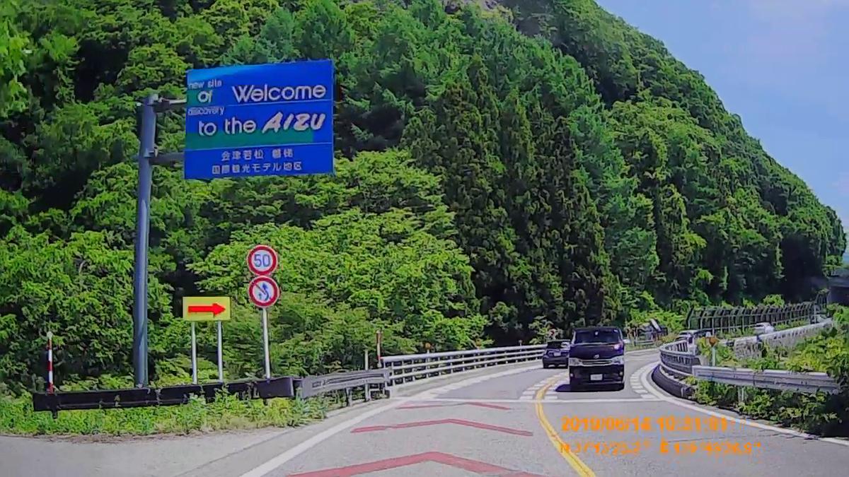f:id:japan_route:20190817172251j:plain