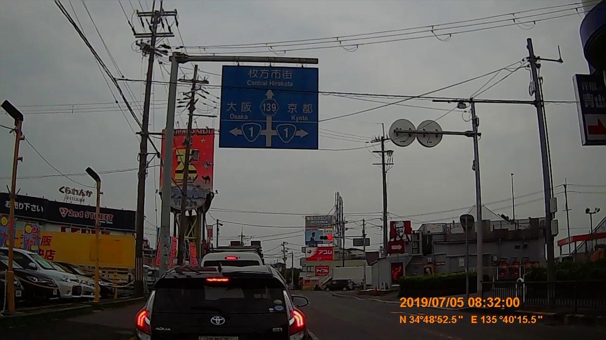 f:id:japan_route:20190818163220j:plain