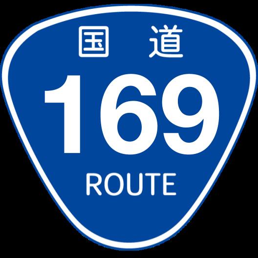 f:id:japan_route:20190821205537p:plain