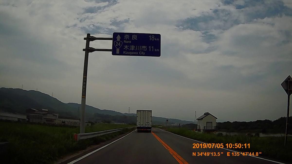 f:id:japan_route:20190821214100j:plain