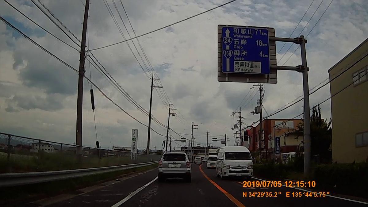 f:id:japan_route:20190821220142j:plain