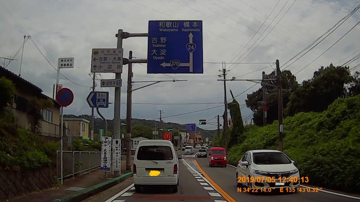 f:id:japan_route:20190821220511j:plain