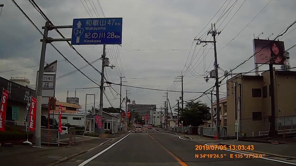 f:id:japan_route:20190821220807j:plain