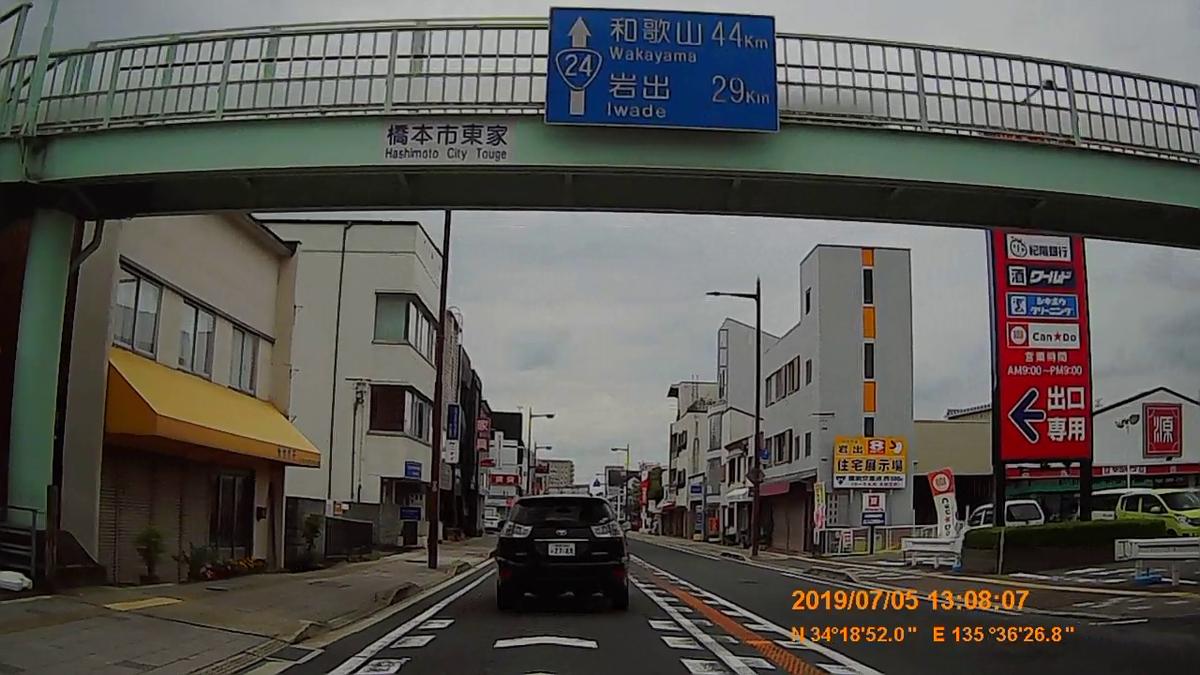 f:id:japan_route:20190821220854j:plain