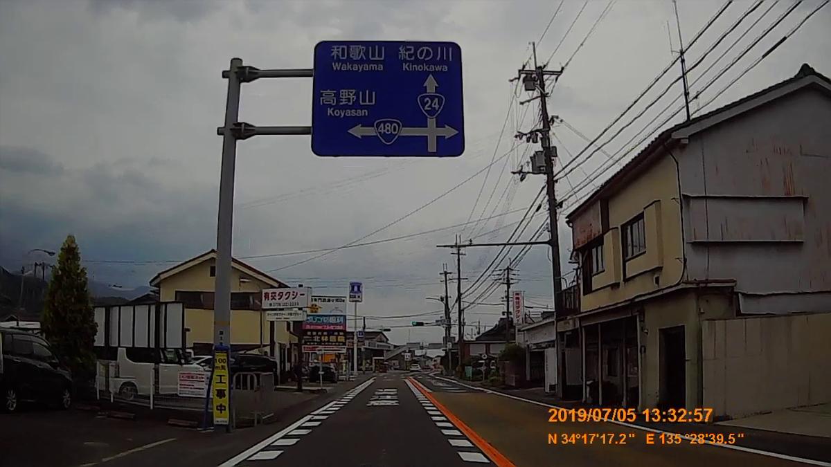 f:id:japan_route:20190821221209j:plain