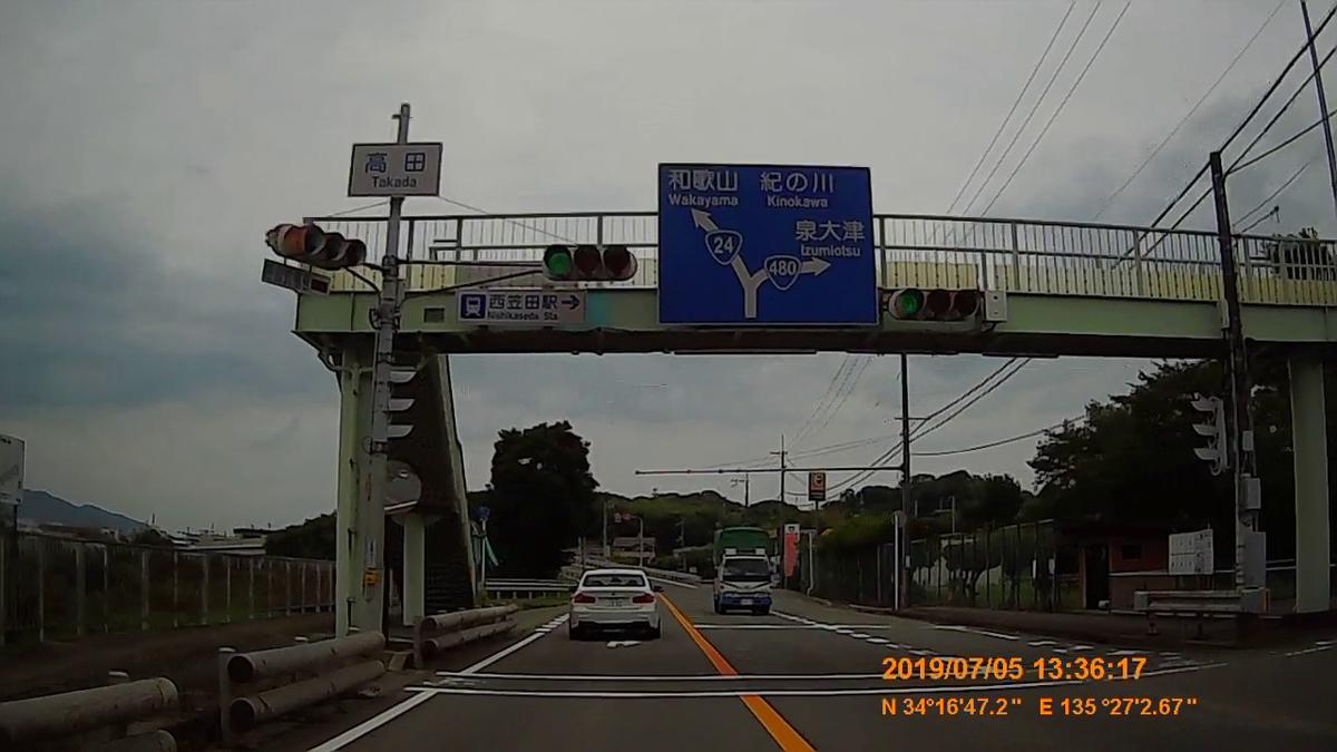 f:id:japan_route:20190821221244j:plain