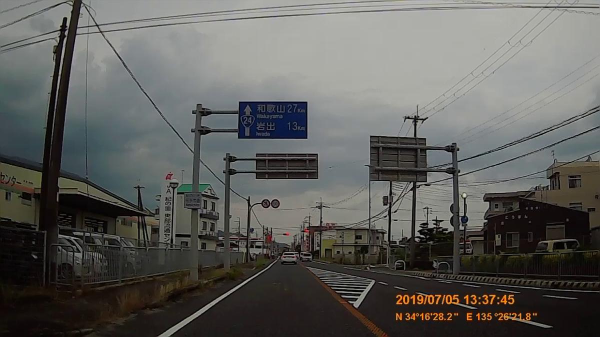 f:id:japan_route:20190821221344j:plain