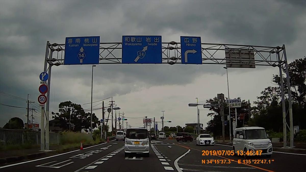 f:id:japan_route:20190821221419j:plain