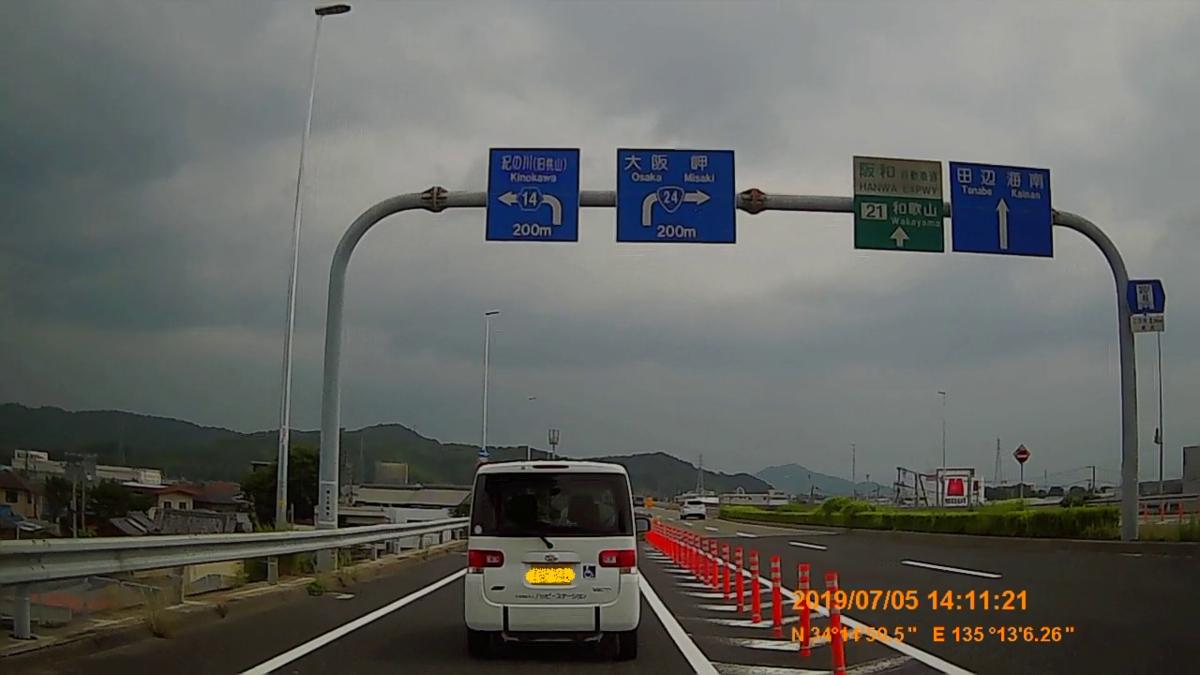 f:id:japan_route:20190821221650j:plain