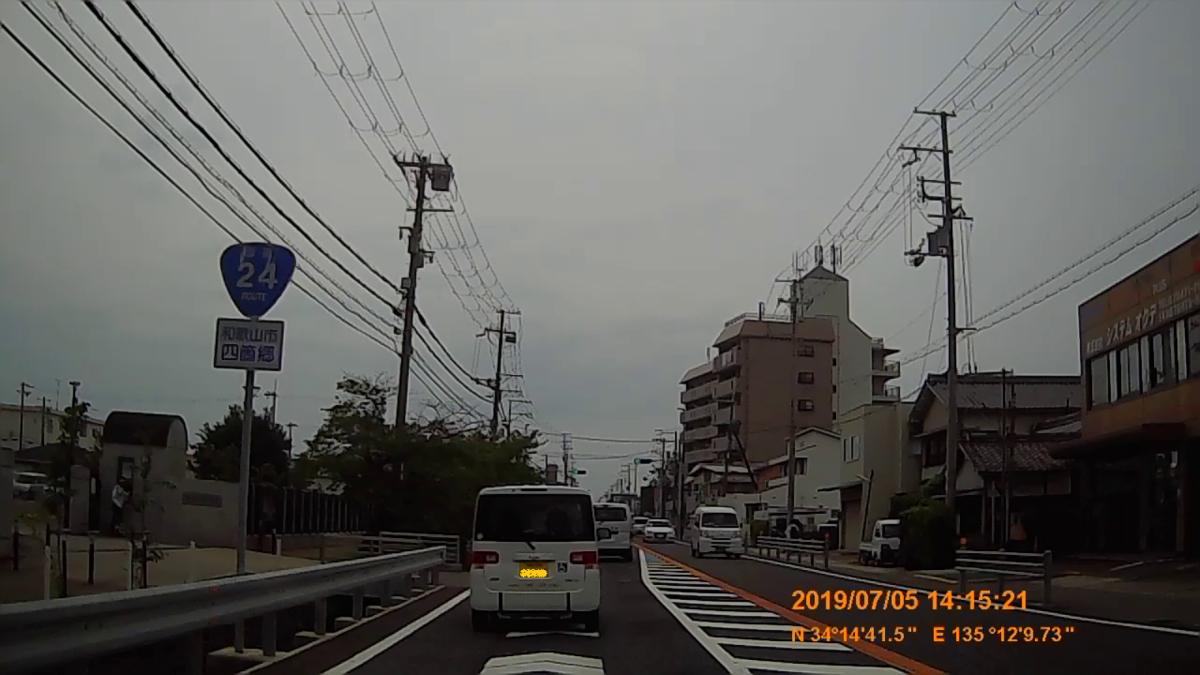 f:id:japan_route:20190821221827j:plain