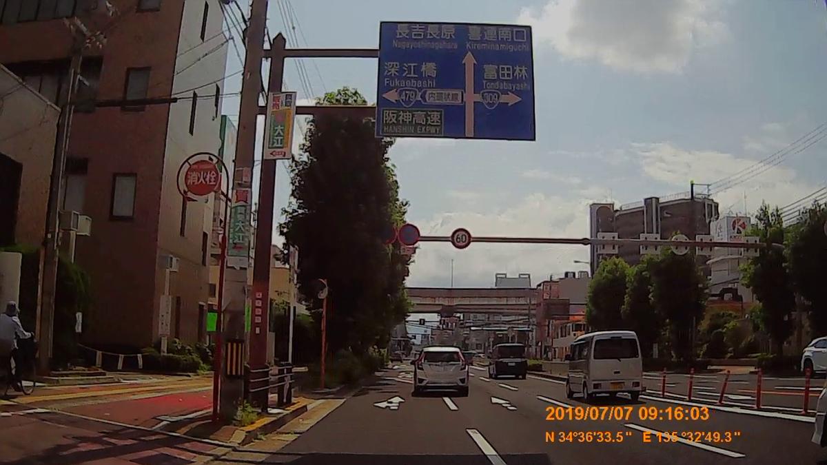 走 逆 阪神 高速