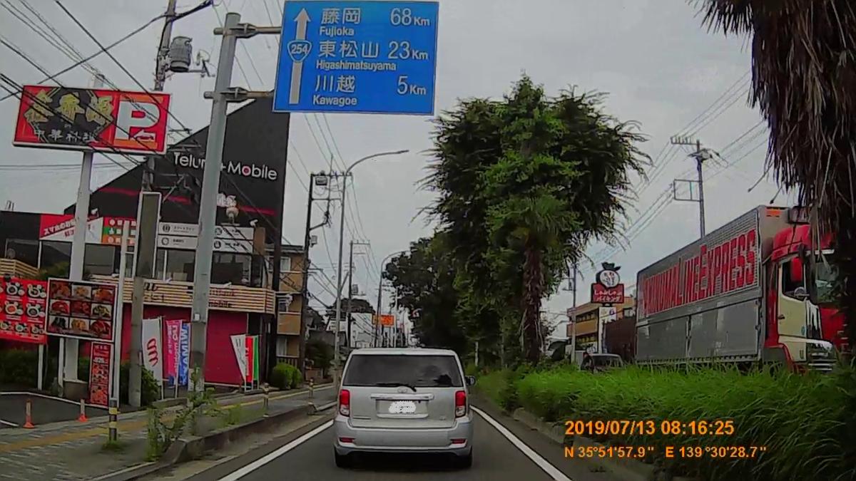 f:id:japan_route:20190905223044j:plain