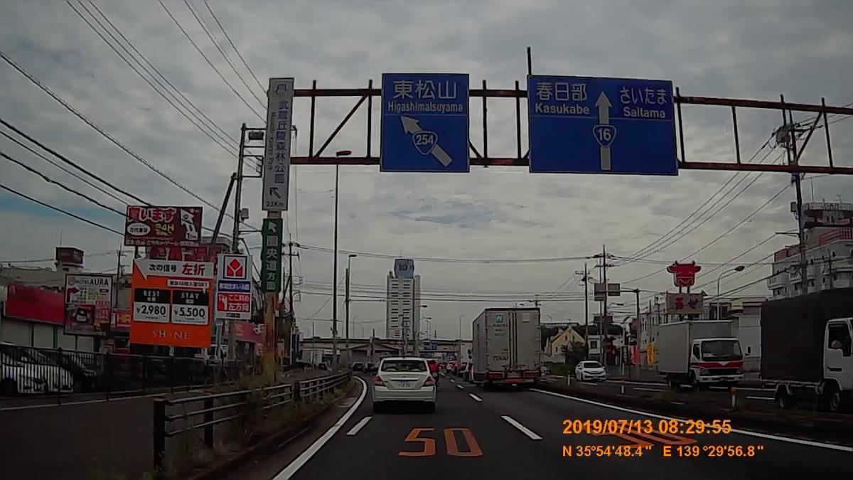 f:id:japan_route:20190905223224j:plain