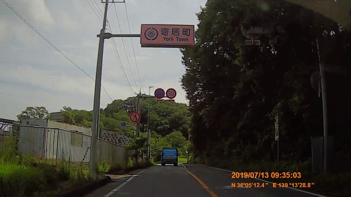 f:id:japan_route:20190905225858j:plain