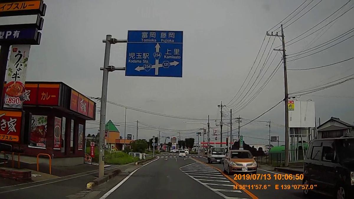 f:id:japan_route:20190905230921j:plain