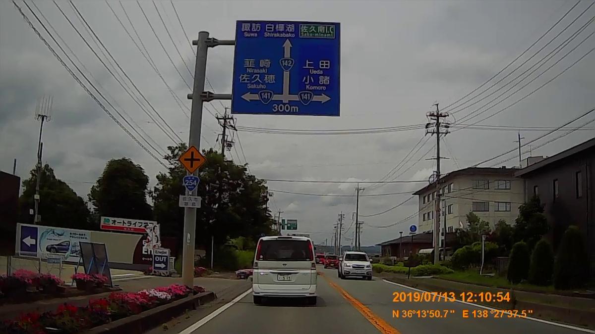 f:id:japan_route:20190905233353j:plain