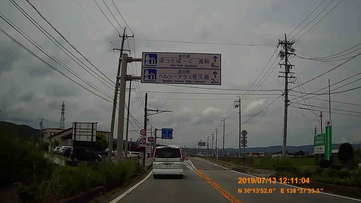 f:id:japan_route:20190905233400j:plain