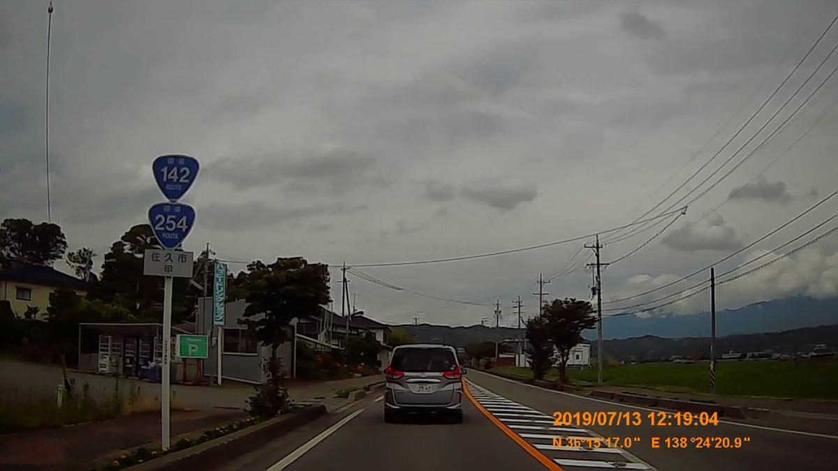 f:id:japan_route:20190905233814j:plain