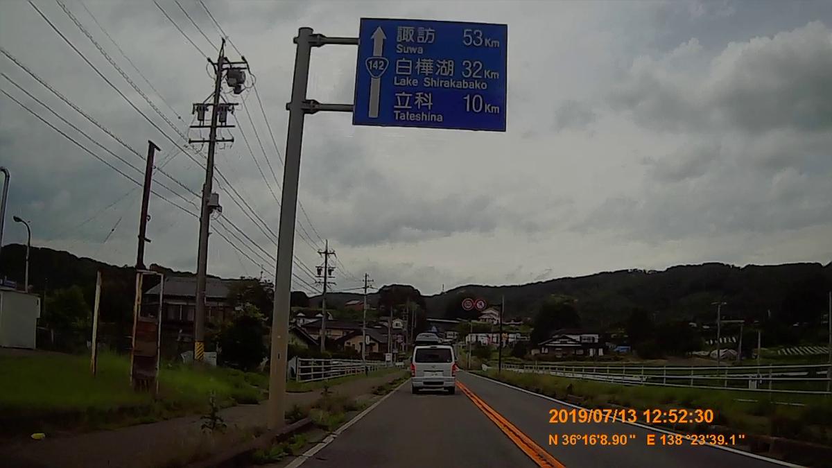 f:id:japan_route:20190905233853j:plain